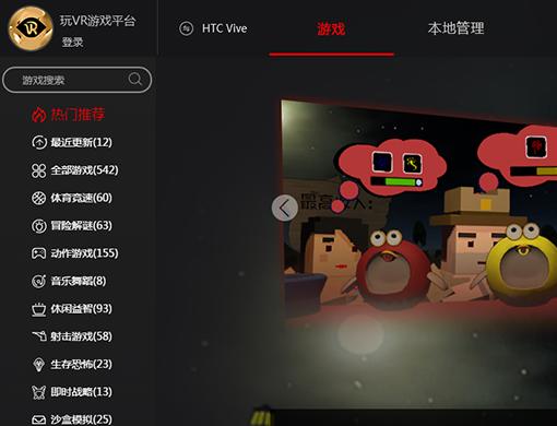 玩VR游戏大厅