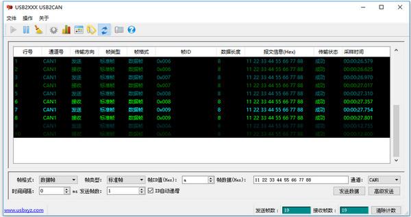 USB2CAN(接口适配器)