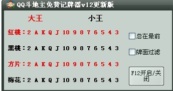 最新QQ斗地主记牌器