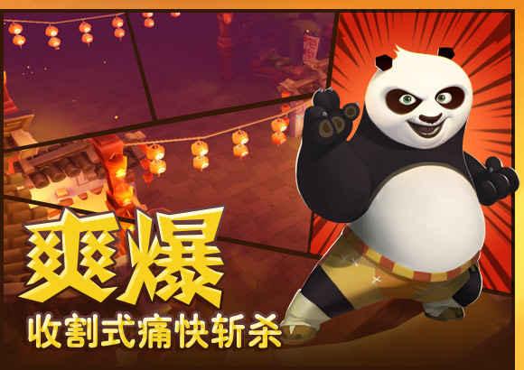 功夫熊猫3电脑版